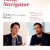 M Value Navigator(バリューナビゲーター) 2016 Autumn(非売品)/日本型イノベーションの創出とは