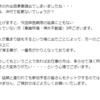3/28セミナー中止・コロナ&桜短歌