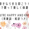 【62】幸せなら手を叩こう!英語で歌って楽しく体遊び!「If You're Happy And Know It」(英歌詞・和訳つき)