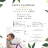 バレンタインフォト撮影会
