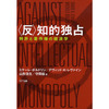 感想文13-17:〈反〉知的独占 特許と著作権の経済学