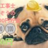 【2019最新】カラ剥きは面倒だから破っちゃえ!⭐︎ぷるんとゆでタマゴ⭐︎ってなに?!