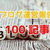 ブログ100記事書くより、継続を目指す【ブログ運営報告】