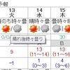 19日南岸低気圧