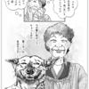 【漫画】私を噛んだワンちゃんが どうして噛んだか 今後どうしたら良いか 考えた