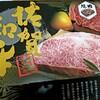 ふるさと納税返礼品 ~佐賀牛 焼き肉用~