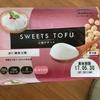 これ美味しい!乳アレルギーでも食べられる杏仁豆腐
