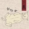 「其のまま地口 みゅ〜央線」20.三鷹(みたか)/おなか