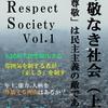 百円ショップ「ダイソー」社長・矢野博丈と「知力を越える度胸」
