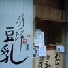 👑👑👑靖一郎豆乳    大阪松屋町 豆乳 国産大豆でつくる美味しい豆乳