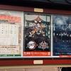 京都南座にて鬼滅の刃と歌舞伎がコラボするようです