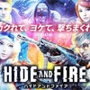 HIDE AND FIRE