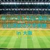 【サッカー2019】ベスト32に進出した強い公立高校の大学実績ってどうなの? in 大阪