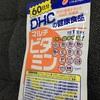 1日分が約13円 DHC マルチビタミンのサプリメント