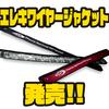 【O.S.P】エレキワイヤーの保護にオススメのアイテム「エレキワイヤージャケット」発売!