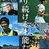 【感想】走り続ける才能たち 彼らと僕のサッカー人生。「ユース教授」安藤隆人さんの本です。