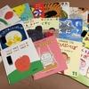 【0歳2歳育児】図書館+リトミック+プラネタリウムの日【家庭学習】