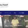 「年収1000万円企業サラリーマン すけがわブログ」について