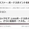 【MBV】アンロックモア 追加オファー