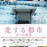 「恋する都市 5つの物語」若手中国人監督5人によるオムニバス映画。ウォン・カーウァイを思わせる映画もあり…