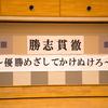 6/16(金)運動会撮影