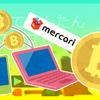 フリマアプリのメルカリがビットコイン決済導入!仮想通貨決済とECがつながりまくり!