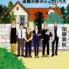 メゾン・ド・ポリス 第5話 高畑充希、近藤正臣、角野卓造、野口五郎… ドラマの原作・キャスト・主題歌など…