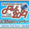 【FGO】FGOフェス開幕とキャンペーン開催