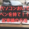 ブログ記事が書けないならブログ写経(書写)がおすすめ