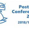 PostgreSQL Conference Japan 2018 に参加&異種DB移行プロジェクトについて登壇させて頂いた。