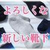 歩行中に靴下が脱げるようになったら靴下を買い換えよう!