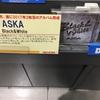 ¶¶¶【ASKA氏アルバムコーナーありました♪】¶¶¶