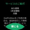 スマートウォッチ Gear S3 ゴルフアプリ(2019)