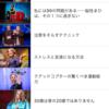 スマホで英語学習なら【TED audiobooks】アプリ版TEDのおすすめ