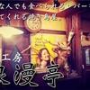 嫌いなレバーもこのお店なら目茶美味しく食べられる。世界に3店舗しかない「串工房 浪漫亭」の焼き鳥の秘密。