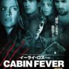 キャビン・フィーバー (2016) イマイチ感染パニックグロ映画