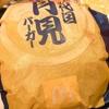 【期間限定】マクドナルドの「『二代目』月見バーガー」を食べました