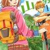 ハイジと山男(1) (BE・LOVEコミックス) / 安藤なつみ (asin:B010LGFUPM)