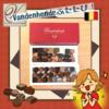 スイーツひとり部長🍫 44:  Vandenhende(ヴァンデンヘンデ)再び! の巻