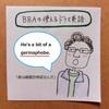 【BBAの使えるドラマ英語】germaphobe~細菌恐怖症