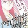 吉田貴司『やれたかも委員会』1巻