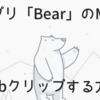 メモアプリ「Bear」のMac版でWebクリップする方法