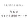 第33回 ゆるい言語活動のすゝめ(平成29年5月5日)