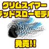 【レイサム】人気スイミングジグに新ウェイト「グリムスイマー デッドスローモデル 3/16oz」追加!