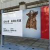 石内都 肌理と写真 横浜美術館 2018.2