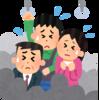 【満員電車】2018年首都圏の鉄道混雑率ワースト3