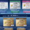 三井住友VISAカード発行&利用で10000円!さらに新規入会キャンペーンを利用で9000円!キャッシュバックを行なっています!