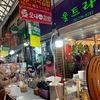 偽物に気をつけて!! 広蔵市場の元祖麻薬キンパ1号店(モニョキンパ)の行き方
