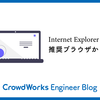 Internet Explorerを推奨ブラウザから除外します
