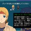スターオーシャン2 Second Evolutionのこと(2)